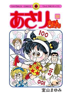あさりちゃん 第100巻 (てんとう虫コミックス)(てんとう虫コミックス)