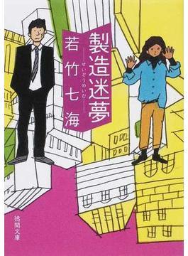 製造迷夢 新装版(徳間文庫)