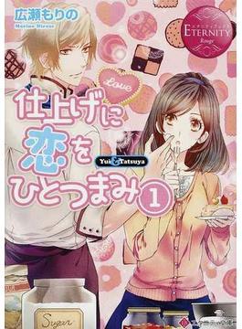 仕上げに恋をひとつまみ Yui & Tatsuya 1(エタニティ文庫)