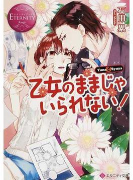 乙女のままじゃいられない! Yuna & Syuya(エタニティ文庫)