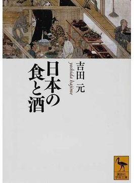 日本の食と酒(講談社学術文庫)