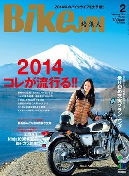 BikeJIN/培倶人 2014年2月号 Vol.132
