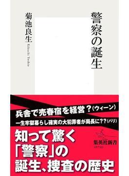 警察の誕生(集英社新書)