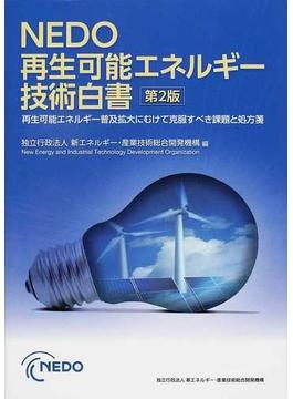 NEDO再生可能エネルギー技術白書 再生可能エネルギー普及拡大にむけて克服すべき課題と処方箋 第2版