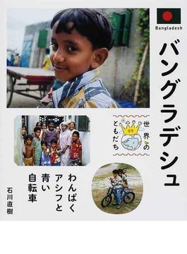 世界のともだち 09 バングラデシュ