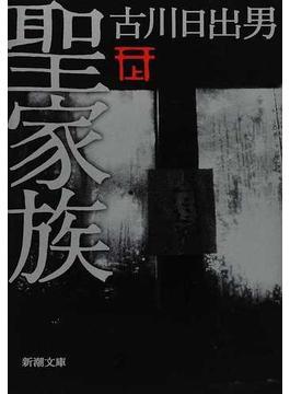 聖家族 上(新潮文庫)
