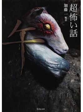 「超」怖い話午(竹書房文庫)