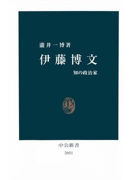 伊藤博文 知の政治家(中公新書)