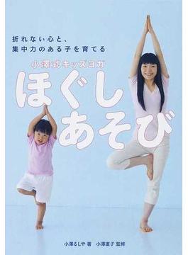 小澤式キッズヨガほぐしあそび 折れない心と、集中力のある子を育てる