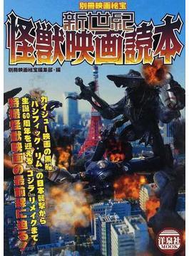 新世紀怪獣映画読本(洋泉社MOOK)