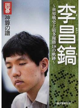 李昌鎬 囲碁神算の譜 世界戦史上最多優勝18の軌跡