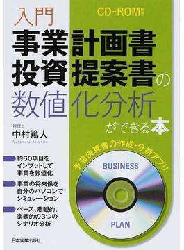 入門事業計画書・投資提案書の数値化分析ができる本