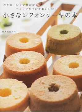小さなシフォンケーキの本 バリエーション豊かなディップをつけておいしい!