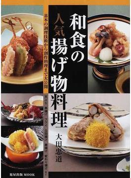 和食の人気揚げ物料理 基本の調理技術から創作料理まで大公開(旭屋出版mook)