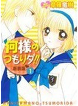 何様のつもりダ!! 1 新装版 (MBコミックス)(MBコミックス)