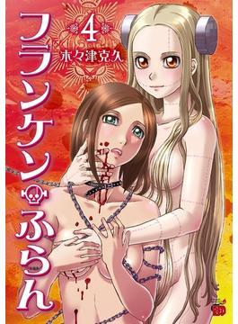 フランケン・ふらん 4(チャンピオンREDコミックス)