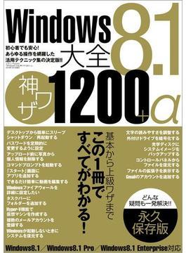 Windows8.1大全神ワザ1200+α(三才ムック)