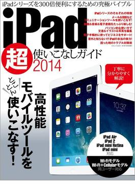 iPad超使いこなしガイド2014(三才ムック)