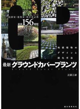 最新グラウンドカバープランツ 地被植物のデザインと緑化手法 造園家・建築家・園芸家必携156