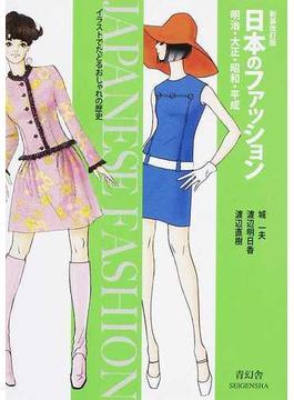 日本のファッション 明治・大正・昭和・平成 イラストでたどるおしゃれの歴史 新装改訂版