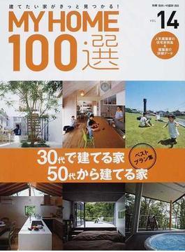 MY HOME100選 建てたい家がきっと見つかる! VOL.14 30代で建てる家50代から建てる家ベストプラン集