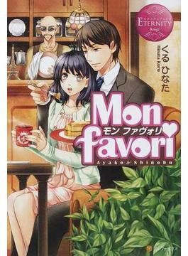 Mon favori Ayako & Shinobu 1(エタニティブックス・赤)