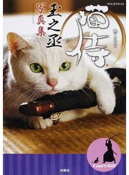 猫侍玉之丞写真集