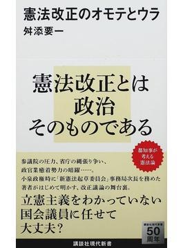 憲法改正のオモテとウラ(講談社現代新書)