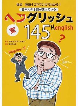 日本人の9割が使っているヘングリッシュ145 爆笑英語4コママンガでわかる!