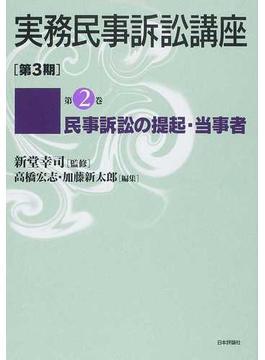 実務民事訴訟講座 第3期 第2巻 民事訴訟の提起・当事者