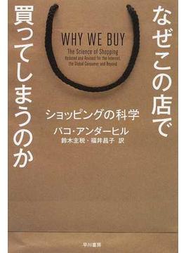 なぜこの店で買ってしまうのか ショッピングの科学(ハヤカワ文庫 NF)