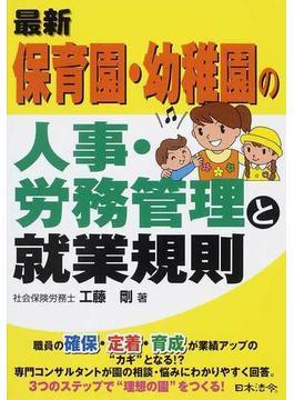 最新/保育園・幼稚園の人事・労務管理と就業規則