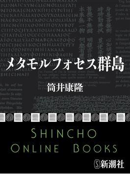 メタモルフォセス群島(新潮文庫)(新潮文庫)