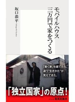 モバイルハウス  三万円で家をつくる(集英社新書)