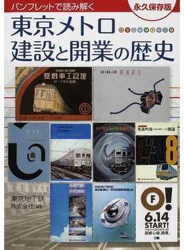 東京メトロ建設と開業の歴史 パンフレットで読み解く 永久保存版
