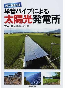 誰でも作れる単管パイプによる太陽光発電所