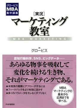 グロービスMBA集中講義 [実況]マーケティング教室