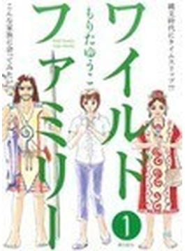 ワイルドファミリー 1 (KIBO COMICS)(希望コミックス)