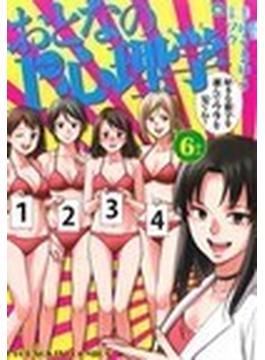 おとなの1ページ心理学 6かん (コミック)(YKコミックス)