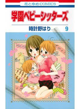 学園ベビーシッターズ 9 (花とゆめCOMICS)(花とゆめコミックス)
