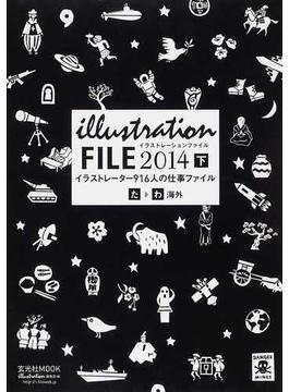 イラストレーションファイル 2014下 イラストレーター916人の仕事ファイル(玄光社MOOK)