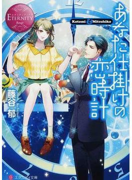 あなた仕掛けの恋時計 Kotomi & Mitsuhiko(エタニティ文庫)