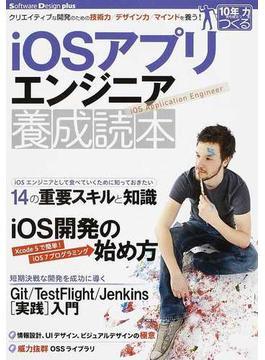 iOSアプリエンジニア養成読本 クリエイティブな開発のための技術力/デザイン力/マインドを養う!(Software Design plus)