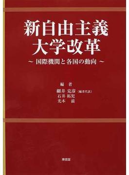 新自由主義大学改革 国際機関と各国の動向