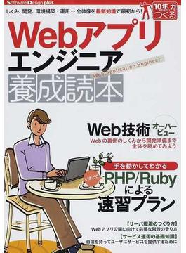 Webアプリエンジニア養成読本 しくみ、開発、環境構築・運用…全体像を最新知識で最初から!(Software Design plus)