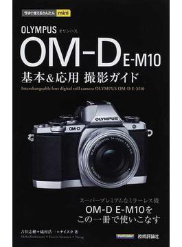OLYMPUS OM−D E−M10基本&応用撮影ガイド