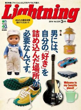 Lightning 2014年3月号 Vol.239(Lightning)