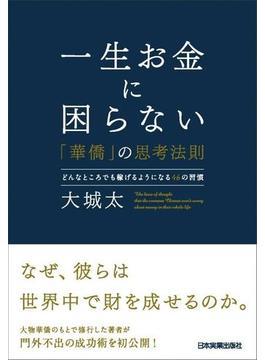 【期間限定価格】一生お金に困らない「華僑」の思考法則