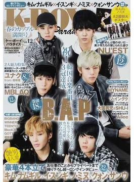 K−BOY Paradise Vol.12 春のカップル満開号 B.A.P キム・ナムギル ユナク(超新星) MBLAQ