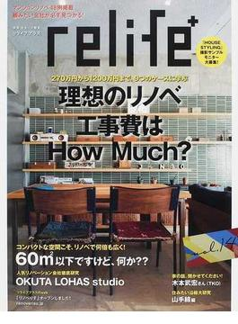 relife+ vol.14 理想のリノベ工事費はHow Much?